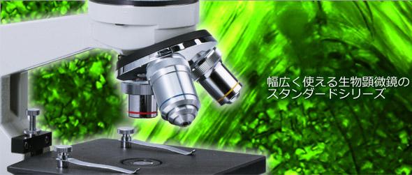 実習用大型顕微鏡FM-400M