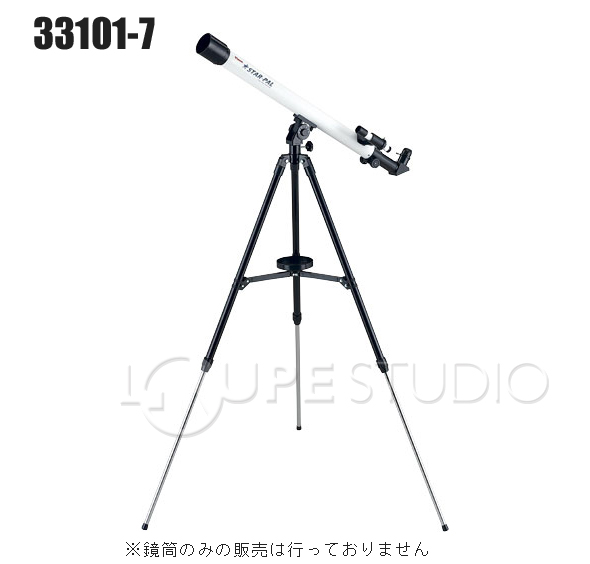 天体望遠鏡 スターパル 50L 40倍 133倍イメージ