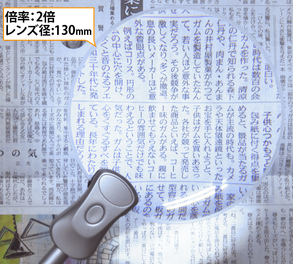 新聞の拡大イメージ