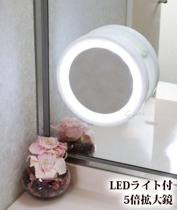 ブライトニングミラー5倍+LED
