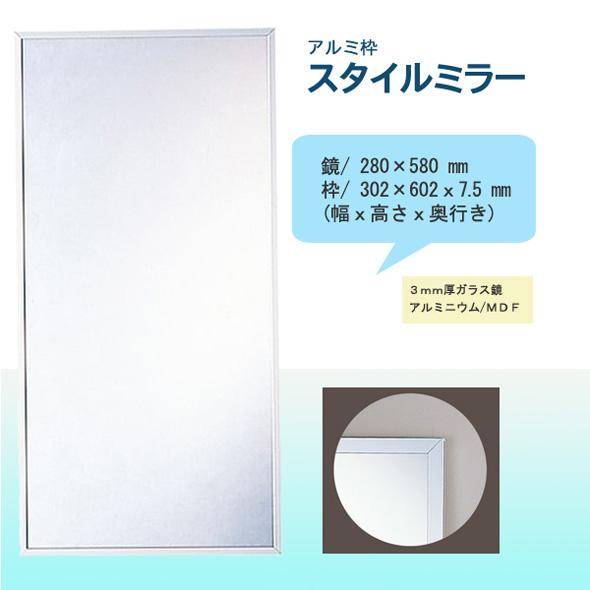 アルミ枠スタイルミラー イメージ