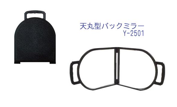 バックミラーY-2501イメージ