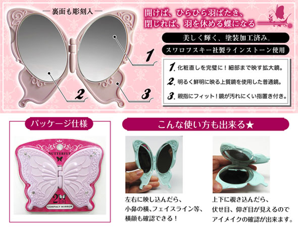 蝶々ミラー内部イメージ