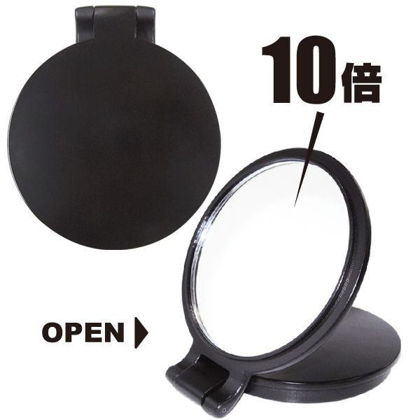 10倍拡大鏡付き両面コンパクトミラー