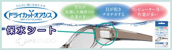 ドライカット オアシス スマート 専用 保水シート 3ペア入り